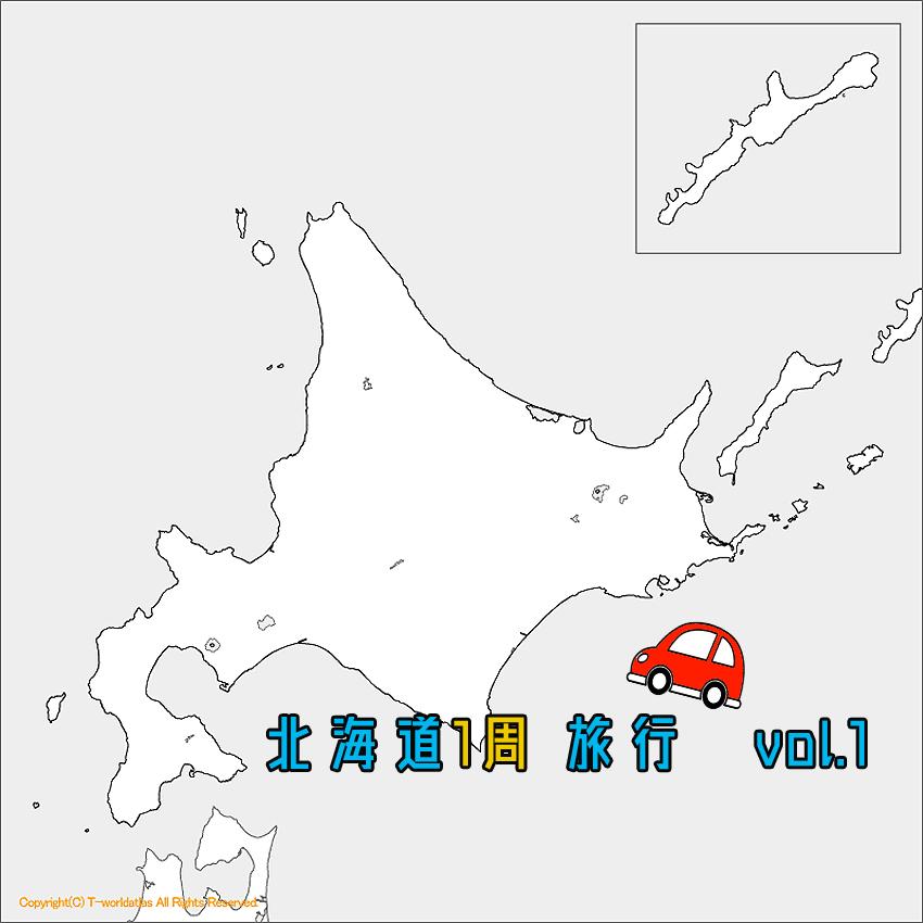 北海道1周旅行 vol.1