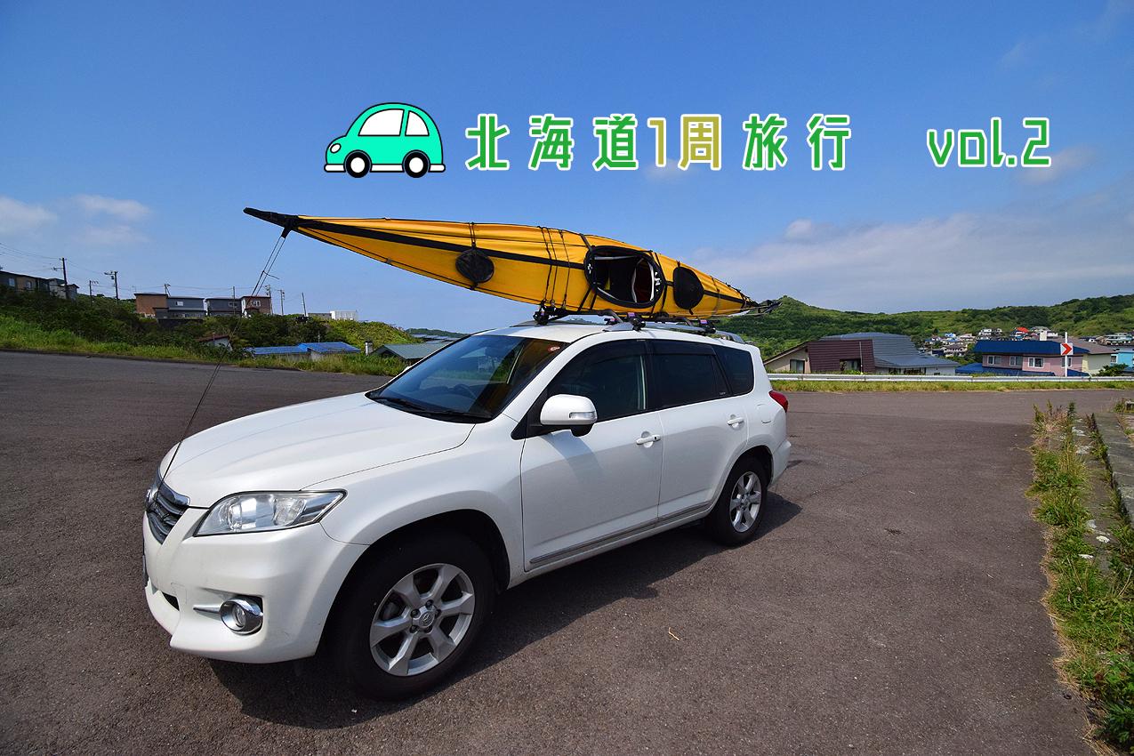 北海道1周旅行 vol.2